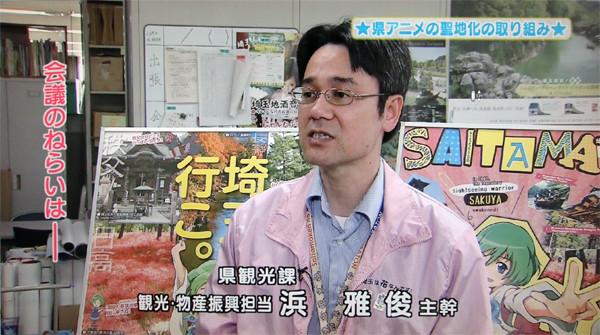 「埼玉県アニメの聖地化の取り組み」テレビ埼玉03-2
