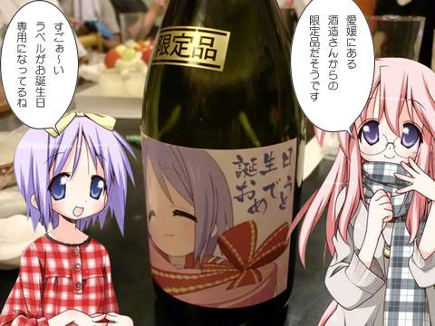 誕生日おめでとうラベルなお酒