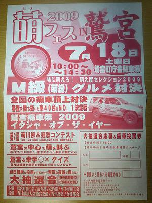 萌フェスin鷲宮2009のチラシ