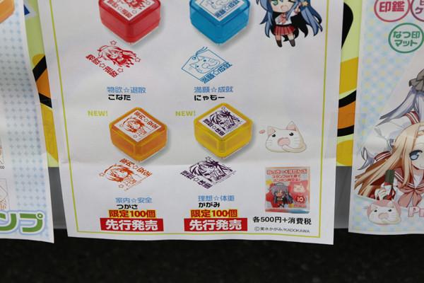 先行販売らっきー☆すたんぷ 鷲宮神社2015年初売り
