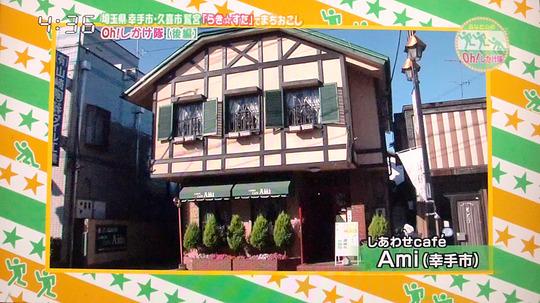 あなたの街Oh!しかけ隊 cafe Ami紹介