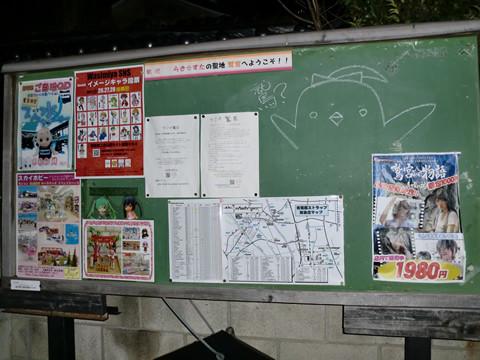 大酉茶屋の掲示板