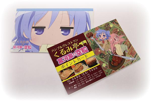 くるみ亭ポイントカードとキャンペーンカード