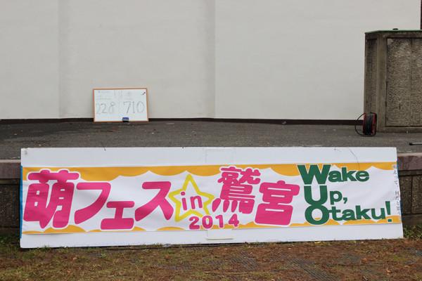 萌フェスin鷲宮2014 萌☆輪ぴっく結果
