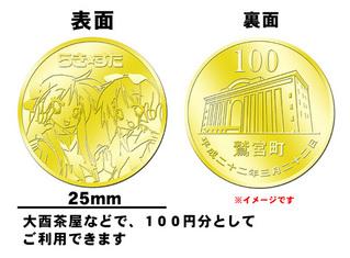 らき☆すた 記念コイン