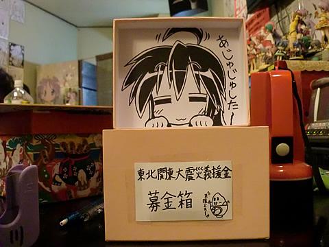 東日本大震災義捐金募金箱設置