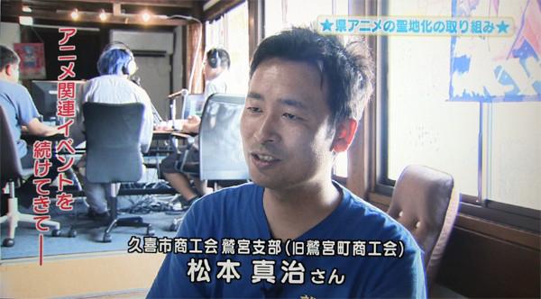 「埼玉県アニメの聖地化の取り組み」テレビ埼玉11