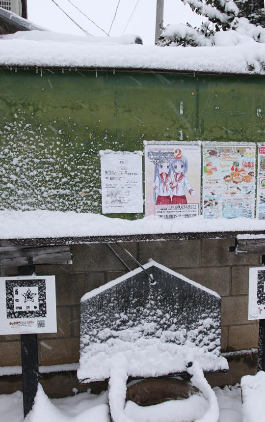 雪の鷲宮神社 大酉茶屋前掲示板