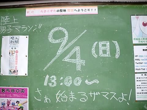 9月4日(日)13:00〜
