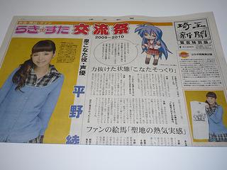 埼玉新聞らき☆すた交流祭鷲宮特別版