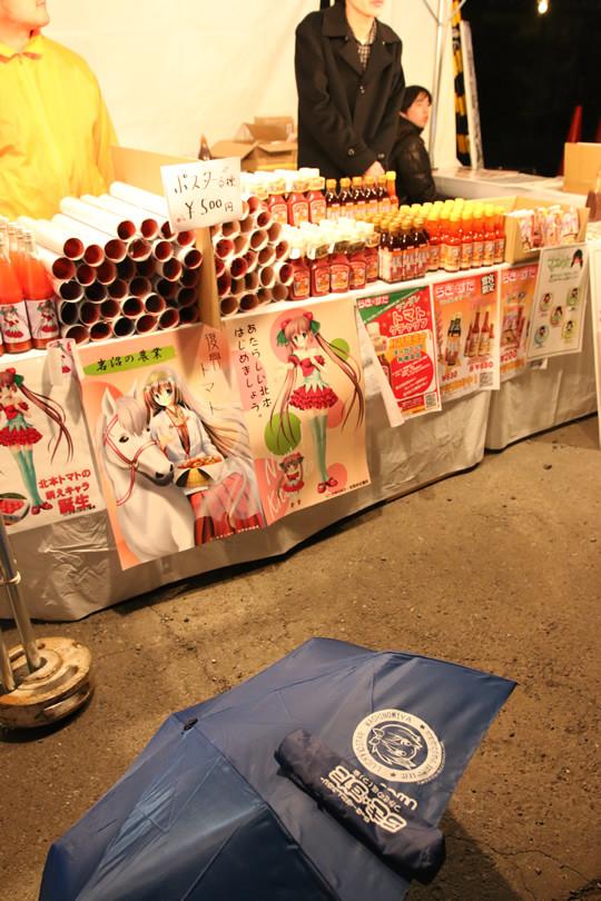 13らき☆すたスタンプラリー景品「つかさの傘」