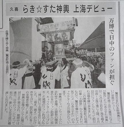 らき☆すた神輿記事(埼東よみうり6月18日より