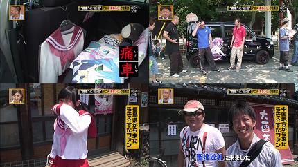 バンキシャ 鷲宮紹介 遠方からのファン