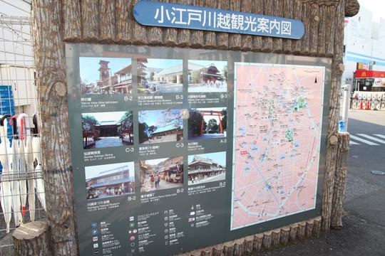 小江戸川越観光案内図