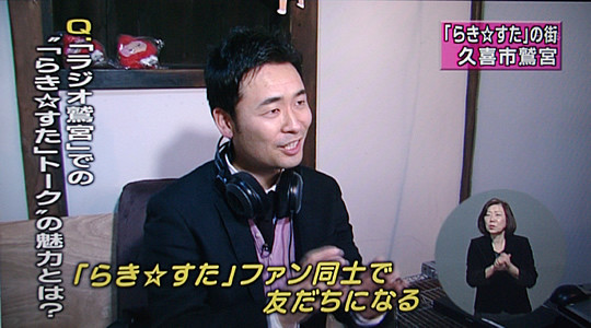 ラジオ鷲宮での「らき☆すたトーク」の魅力