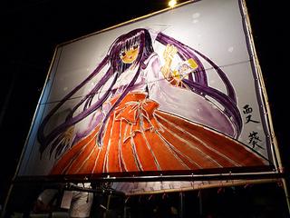 らきすた神輿in2009 西又葵