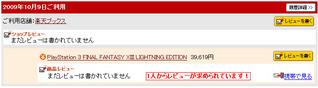 FF13LE in 楽天購入履歴