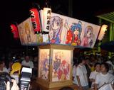 らきすた神輿正面の絵柄 提灯が角川書店wwwwww