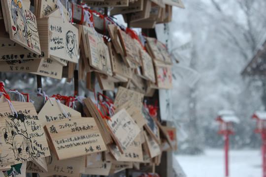 大雪の日の鷲宮神社「宮河家の空腹」絵馬