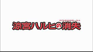 涼宮ハルヒの消失 映画化6