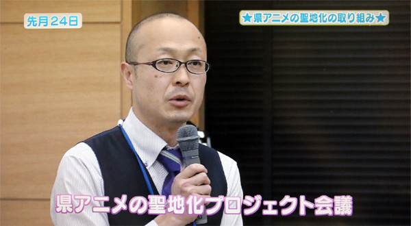 「埼玉県アニメの聖地化の取り組み」テレビ埼玉03