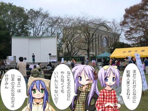 萌えは日本の文化なのだよ