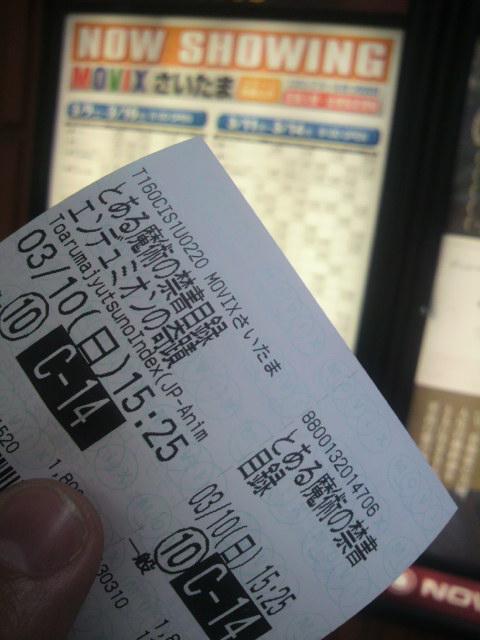 とある映画の鑑賞券