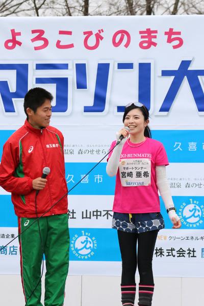 久喜マラソン トークショー