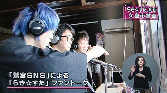 鷲宮SNSによる「らき☆すた」ファントーク 彩の国ニュースほっと