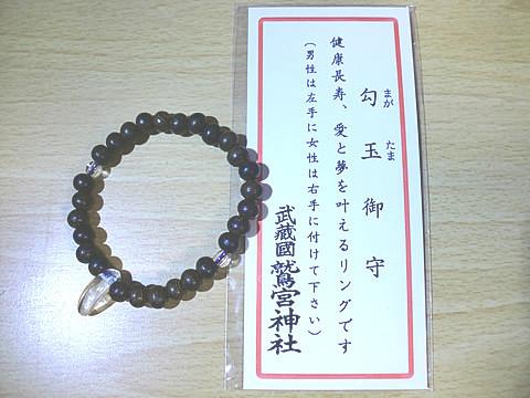 鷲宮神社の勾玉御守り