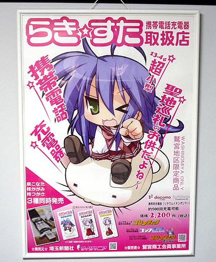 らき☆すた携帯電話充電器ポスター