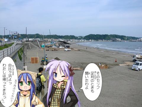 由比ヶ浜到着