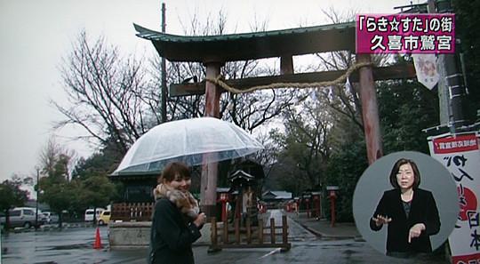 鷲宮神社へ 彩の国ニュースほっと