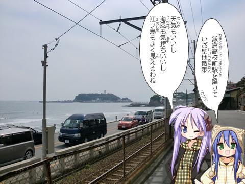 鎌倉高校前駅にて