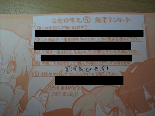 らき☆すた9巻アンケートハガキ裏
