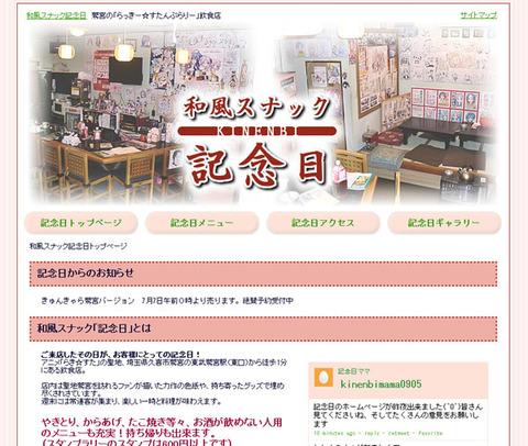 記念日ホームページ