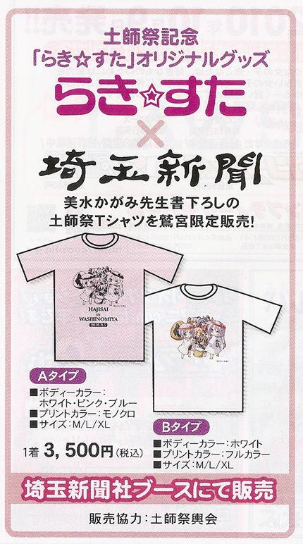 土師祭限定Tシャツ