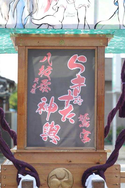 鷲宮八坂祭2019-5