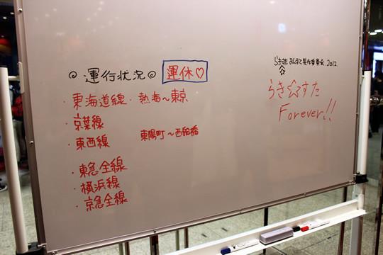 台風による電車の運休情報