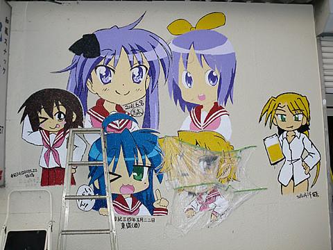 らき☆すた壁画04