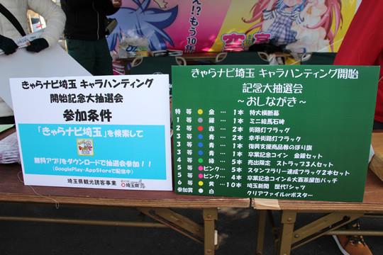 きゃらナビ埼玉 キャラハンティング開始記念大抽選会