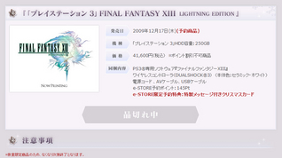 FINAL FANTASY XIII LIGHTNING EDITION 予約画面
