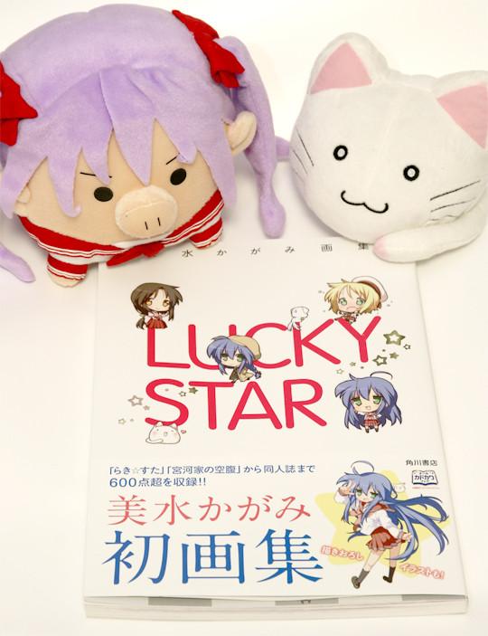 美水かがみ画集『LUCKY-STAR』