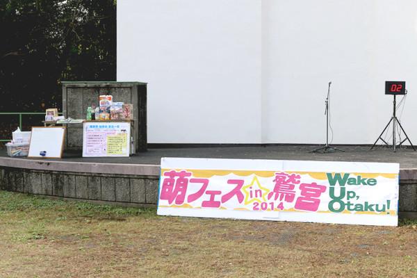 萌フェスin鷲宮2014
