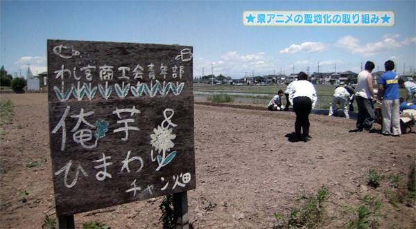 「埼玉県アニメの聖地化の取り組み」テレビ埼玉04