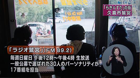 ラジオ鷲宮紹介 彩の国ニュースほっと