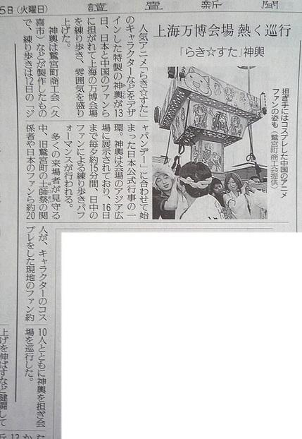 6月15日の読売新聞朝刊の埼玉版より