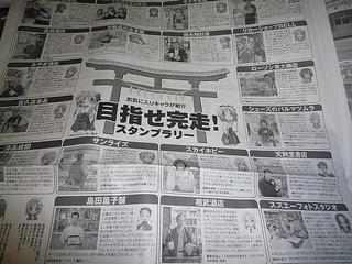 埼玉新聞らき☆すた交流祭鷲宮特別版3P