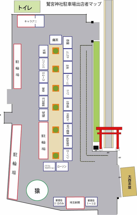鷲宮神社駐車場初売り出店ブースレイアウト