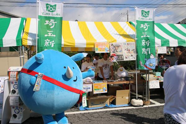 土師祭2014 埼玉新聞ブースと、ぶん太くん